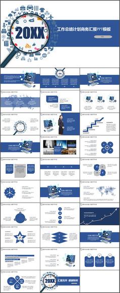 商务风工作总结计划PPT模板