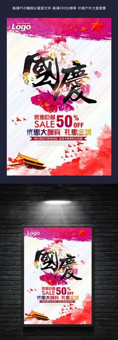 水墨中国风时尚国庆节海报