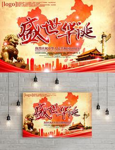红色中国风盛世华诞国庆节海报