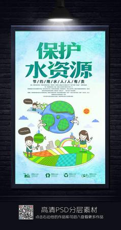 卡通创意保护水资源宣传海报