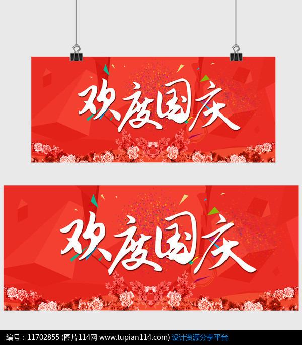 [原创] 欢度国庆宣传海报设计