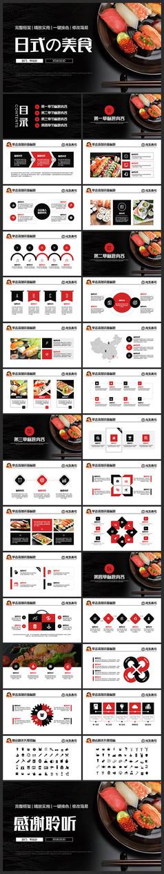 刺身寿司日本美食料理PPT