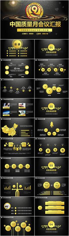 中国质量月会议汇报PPT