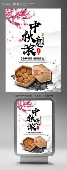 水墨中秋节海报
