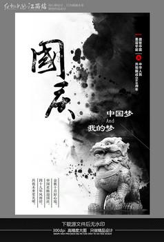 水墨风格酷炫国庆节宣传海报