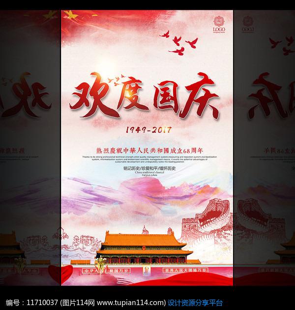[原创] 创意欢度国庆海报设计