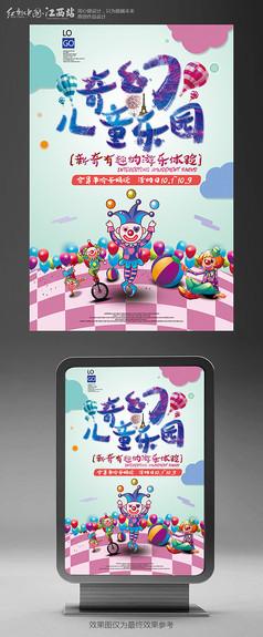 奇幻儿童乐园节日活动宣传海报