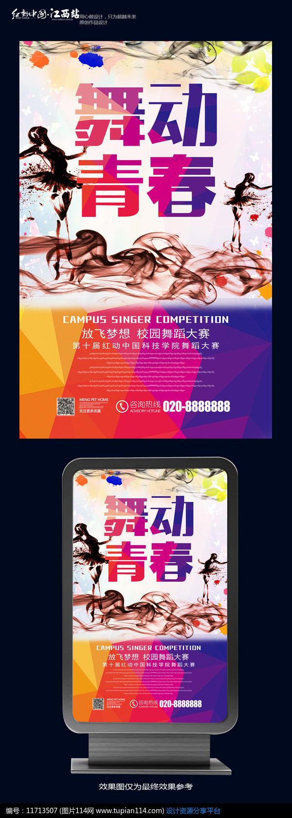 [原创] 创意校园舞蹈大赛海报设计