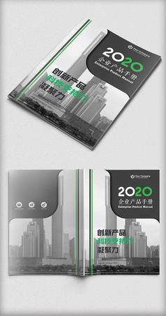 清新简洁大气企业手册画册封面