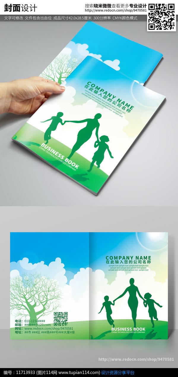 母亲老师幼儿园画册封面,画册设计,企业宣传册模板