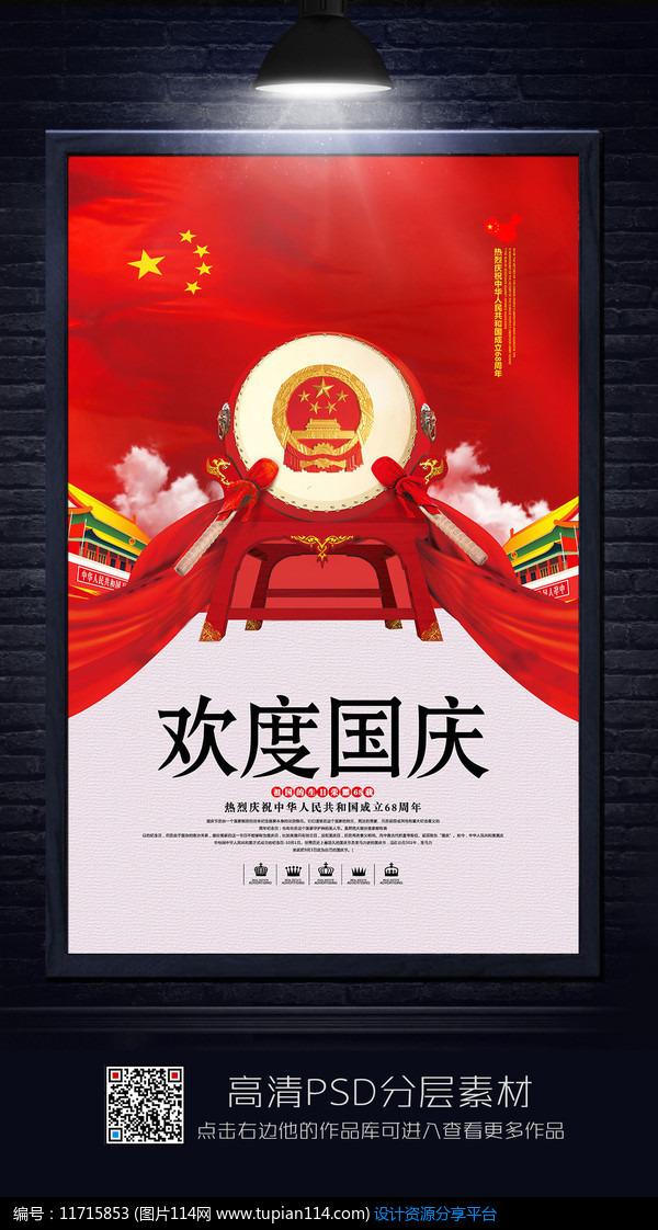 [原创] 红色简约欢度国庆海报设计