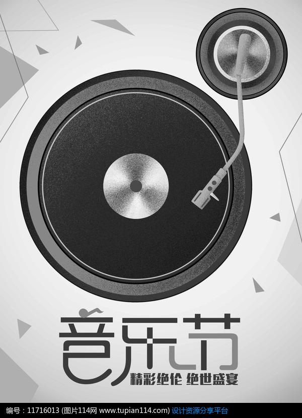 [原创] 原创简约灰色音乐节手绘海报