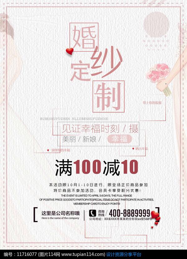 婚礼婚纱定制促销海报设计素材免费下载_海报设计psd