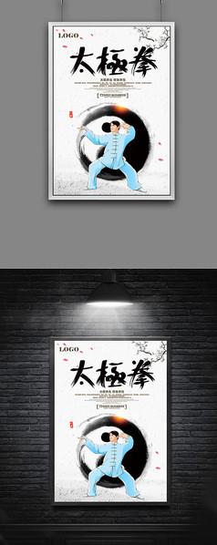 太极拳养生培训海报设计