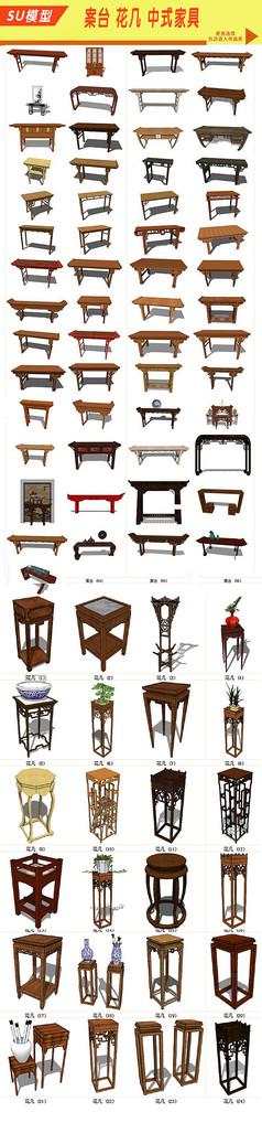 案台 花几 中式家具模型