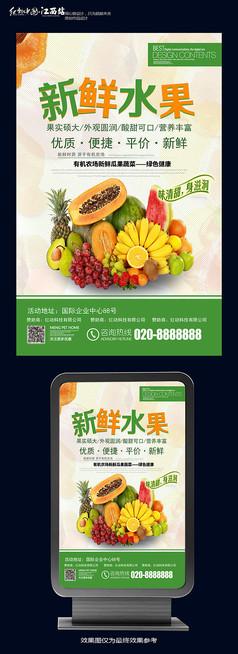 简约新鲜水果海报促销设计