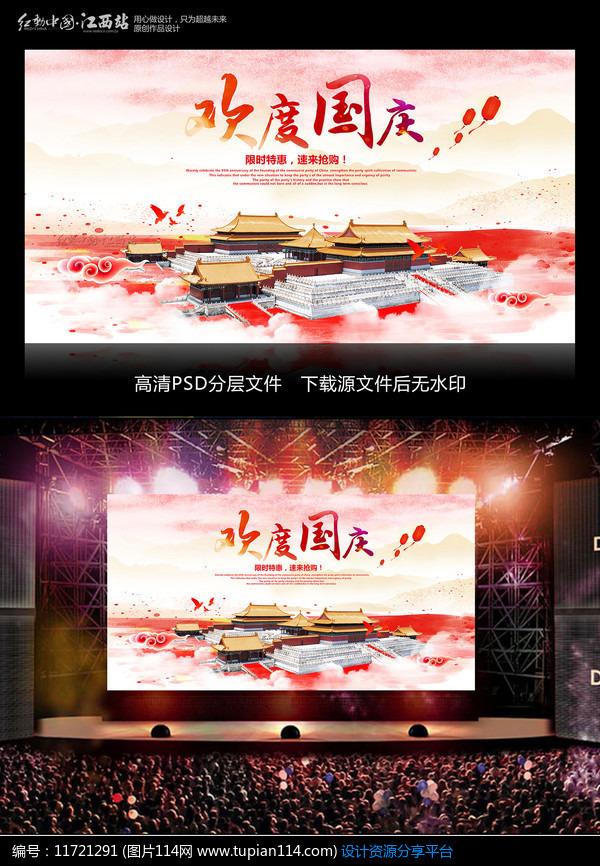 [原创] 欢度国庆海报