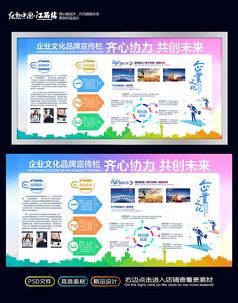 炫彩企业文化墙展板