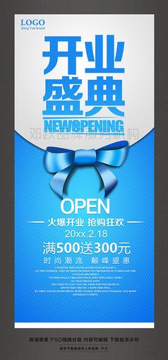 蓝色开业盛典促销活动X展架