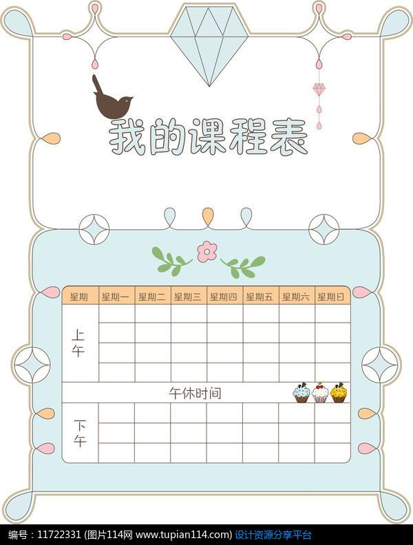 小学班级卫生值日表_清新可爱卡通课程表模板设计素材免费下载_其他卡类AI_图片114
