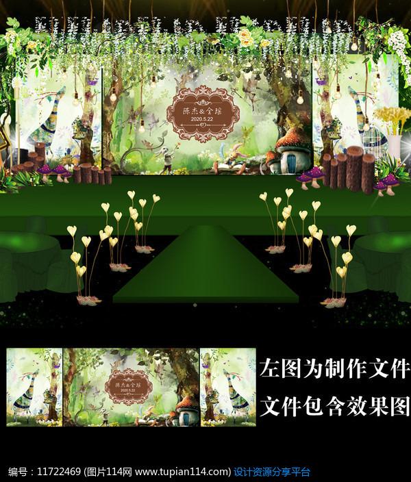 [原创] 森系婚礼迎宾舞台背景设计