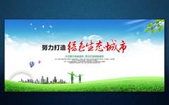 绿色生态城市宣传海报