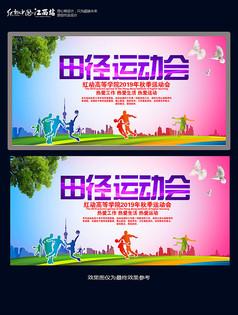简约田径运动会海报设计