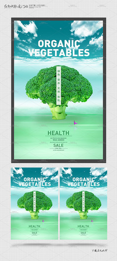 蔬菜创意海报