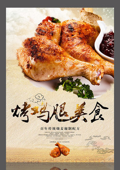美食烤鸡腿海报设计