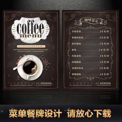 创意咖啡宣传菜单