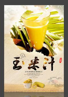 美味玉米汁宣传海报设计