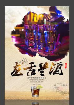 美味龙舌兰酒设计海报