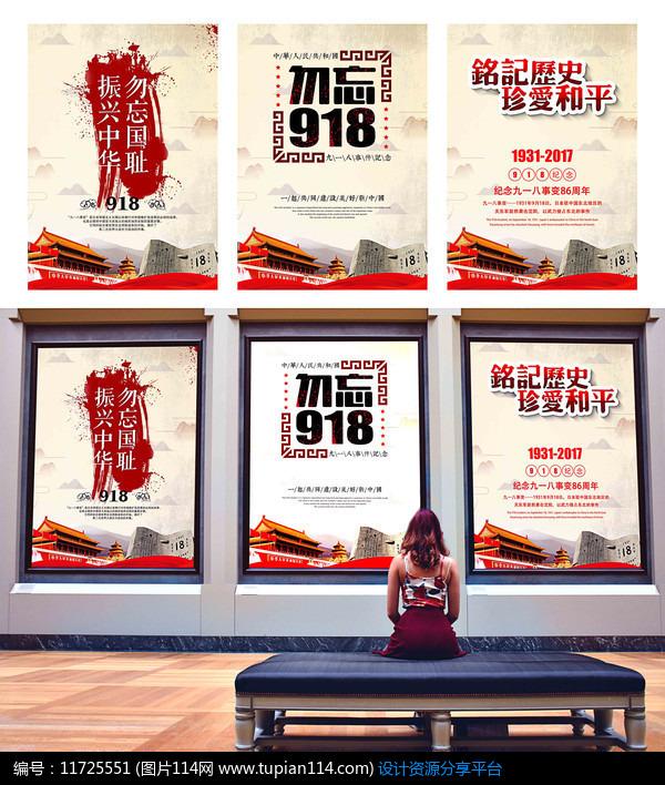 [原创] 918事变纪念海报设计
