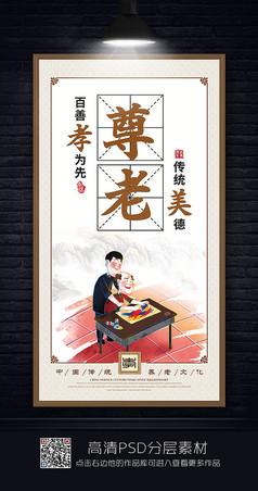 中国风敬老院展板