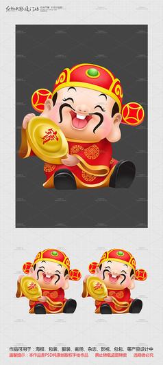 春节素材卡通财神爷形象设计