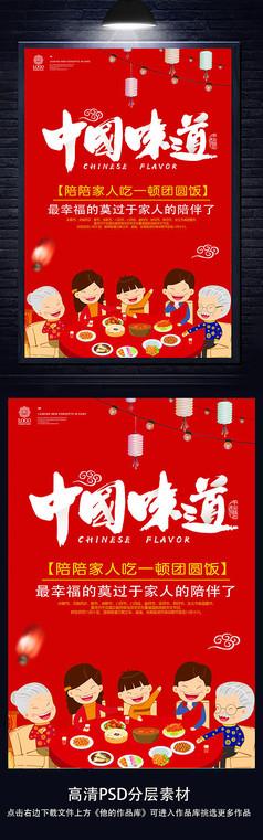 创意中秋节团圆海报