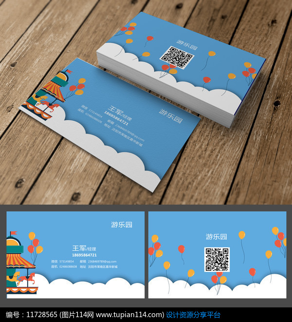 儿童游乐园名片设计模板免费下载_名片设计ai_图片114
