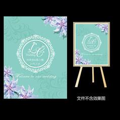 蒂芙尼蓝紫花卉婚礼水牌