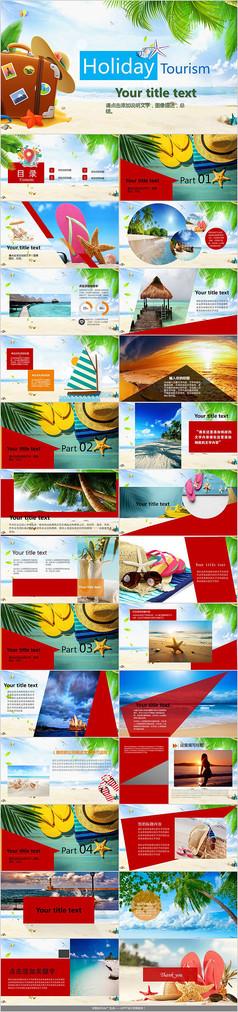 海南海边度假旅游PPT模板