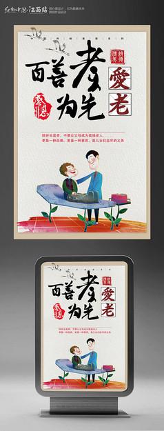 中国风敬老院展板之爱老