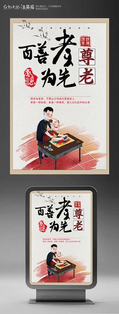 中国风敬老院展板之尊老