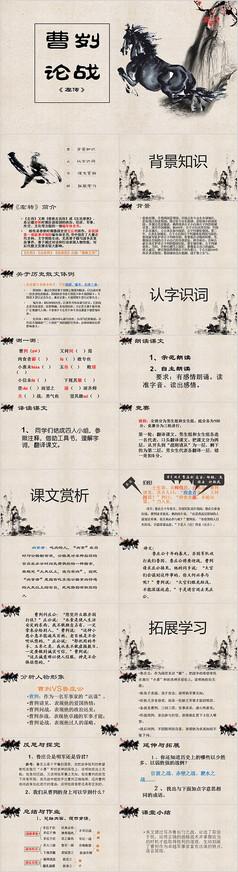 曹刿论战公开课PPT模板
