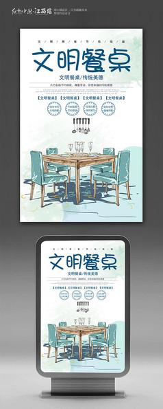 文明餐桌节约宣传海报