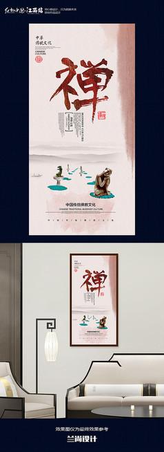 禅意佛教文化海报挂画设计