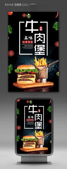 美味汉堡牛肉堡海报设计