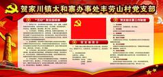 党支部组织机构宣传栏