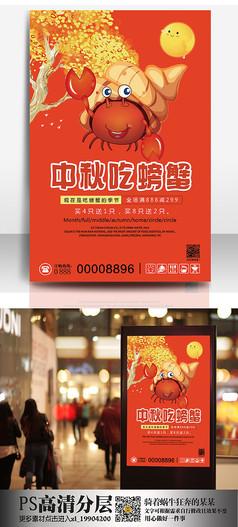中秋吃蟹宣传海报