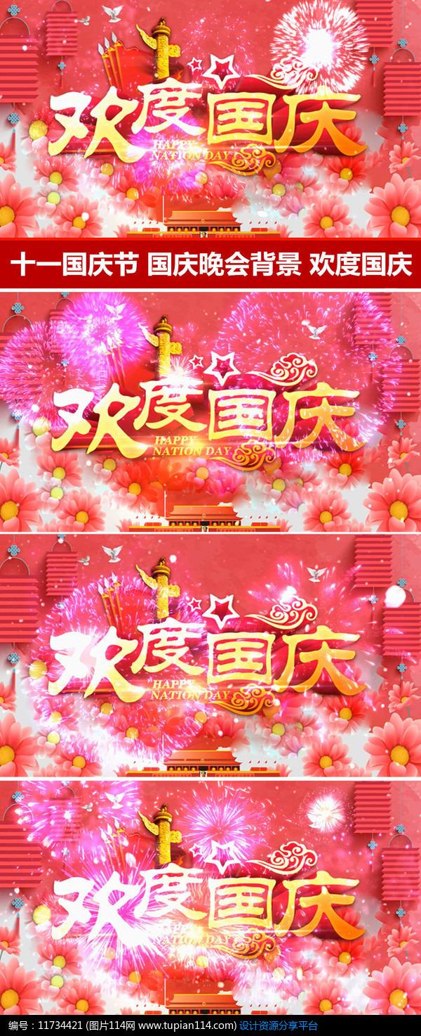 [原创] 十一国庆晚会主题背景欢度国庆视频