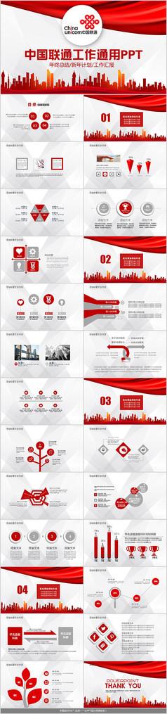 中国联通工作PPT模板