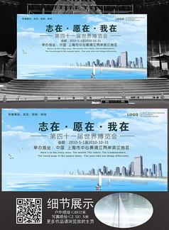 清新蓝色上海博览会背景板